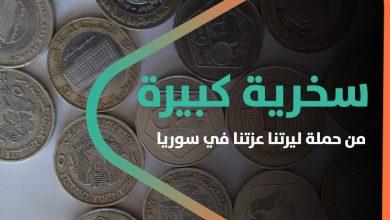 صورة سخرية كبيرة من حملة ليرتنا عزتنا في سوريا