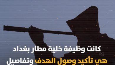 """صورة الكشف عن تورّط شركة مملوكة لـ """"رامي مخلوف"""" في عملية قتل """" قاسم سليماني """""""