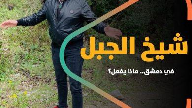 """صورة """"شيخ الجبل"""" في دمشق.. ماذا يفعل؟"""