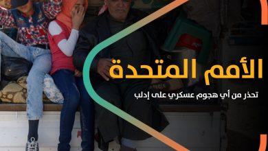 صورة الأمم المتحدة تحذر من أي هجوم عسكري على إدلب