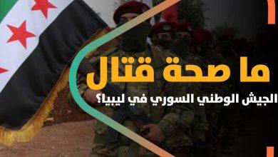 صورة ما بين النفي والتأكيد.. ما صحة قتال الجيش الوطني السوري في ليبيا؟