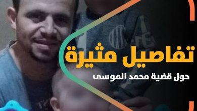 """صورة عرض للأموال وتبديل لشخصية الفيديو.. الإعلامية """"رشا الزين"""" تكشف تفاصيل مثيرة حول قضية """"محمد الموسى"""""""