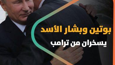 صورة في كنيسة السيدة العذراء.. فلاديمير بوتين وبشار الأسد يسخران من ترامب