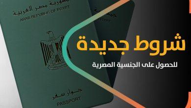 صورة شروط جديدة للحصول على الجنسية المصرية.. تعرّف عليها