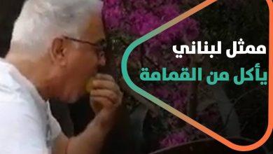 صورة ممثل لبناني شهير يأكل من حاوية القمامة.. ما هي مطالبه؟