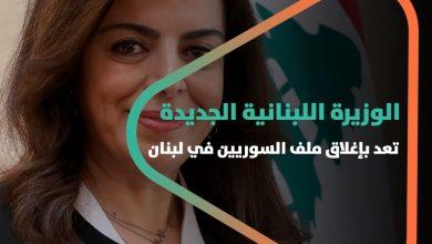 صورة الوزيرة اللبنانية الجديدة تعد بإغلاق ملف السوريين في لبنان.. وهذا ماقالته