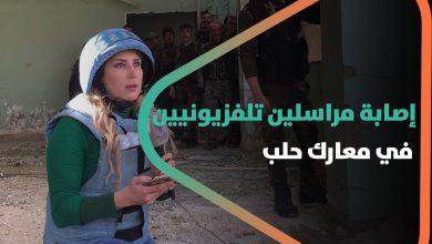 صورة من بينهم كنانة علوش.. إصابة مراسلين تلفزيونيين في معارك حلب