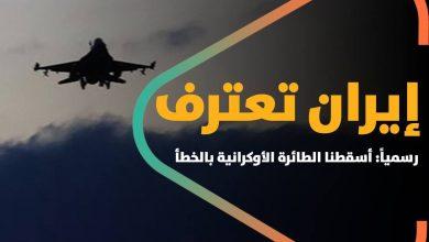 صورة إيران تعترف رسمياً: أسقطنا الطائرة الأوكرانية بالخطأ