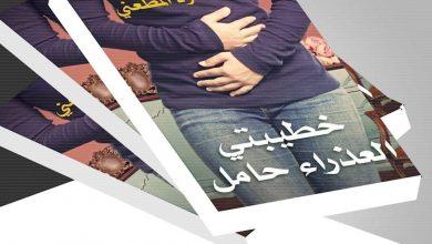 """صورة """"خطيبتي العذراء حامل"""".. رواية تثير جدلاً كبيراً في مصر"""