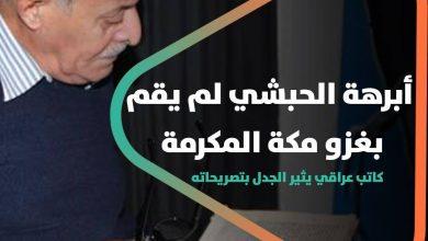 """صورة """"أبرهة الحبشي لم يقم بغزو مكة المكرمة"""".. كاتب عراقي يثير الجدل بتصريحاته"""