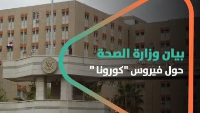 """صورة هكذا سخر السوريون من بيان وزارة الصحة حول فيروس """"كورونا"""""""