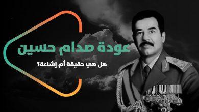 صورة عودة #صدام_حسين .. هل هي حقيقة أم إشاعة؟