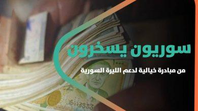 صورة سوريون يسخرون من مبادرة خيالية لدعم الليرة السورية.. تعرّفوا على هذه المبادرة