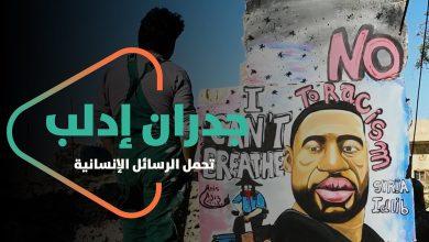 صورة جدران إدلب تحمل الرسائل الإنسانية
