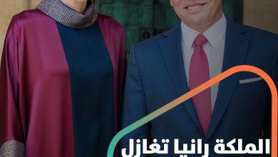 صورة الملكة رانيا تغازل العاهل الأردني.
