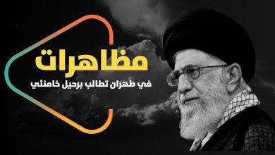 صورة مظاهرات في طهران تطالب برحيل خامنئي