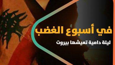 صورة في أسبوع الغضب.. ليلة دامية تعيشها بيروت