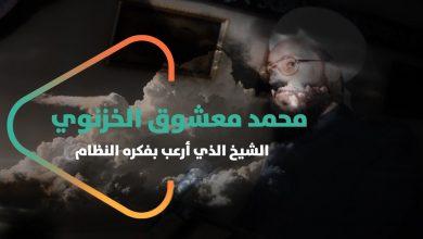 صورة محمد معشوق الخزنوي .. الشيخ الذي أرعب بفكره النظام حياً وميتاً