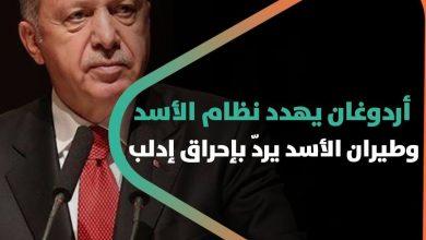 صورة أردوغان يهدد نظام الأسد في حال خرق الهدنة .. وطيران الأسد يرد بإحراق إدلب