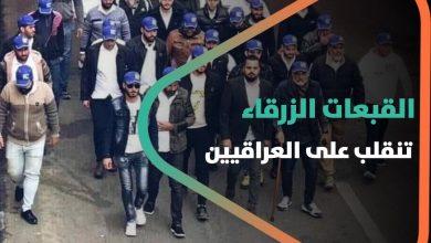 صورة القبعات الزرقاء تنقلب على العراقيين بأوامر من مقتدى الصدر