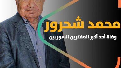 """صورة """"محمد شحرور"""".. وفاة أحد أكبر المفكرين السوريين"""