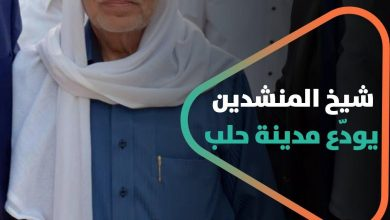 صورة حسن حفار.. شيخ المنشدين وعميدهم يودّع مدينة حلب
