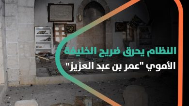 """صورة النظام يحرق ضريح الخليفة الأموي """"عمر بن عبد العزيز"""""""