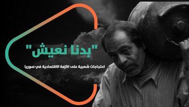 """صورة العنوان: """"بدنا نعيش"""".. احتجاجات شعبية على الأزمة الاقتصادية في سوريا"""