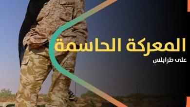 """صورة بدء """"المعركة الحاسمة"""" على طرابلس"""