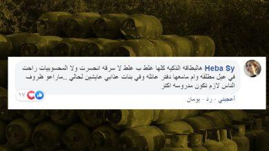 صورة هكذا سخر السوريون من قرار حكومة النظام الجديد .. SMS الغاز برسائل