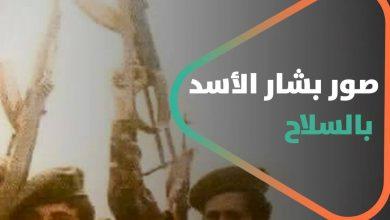 صورة لأول مرة.. صور بشار الأسد بالسلاح في فترة مراهقته بتسريبات من ريبال الأسد