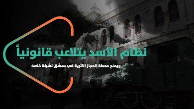 صورة نظام الأسد يتلاعب قانونياً