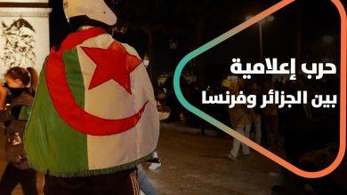 صورة حرب إعلامية بين الجزائر وفرنسا.. وهذه قصتها