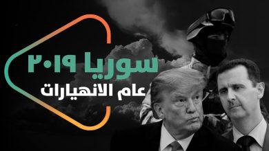 صورة سوريا 2019 .. عام الانهيارات