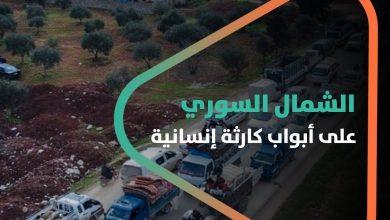 صورة مشاهد مؤثرة.. الشمال السوري على أبواب كارثة إنسانية