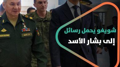 صورة شويغو يحمل رسائل إلى بشار الأسد