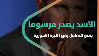 """صورة الأسد يصدر مرسومين يمنعان """"التداول بغير الليرة السورية ونشر أخبار انخفاض سعر الليرة"""""""