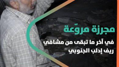 صورة مجرزة مروّعة في آخر ما تبقى من مشافي ريف إدلب الجنوبي