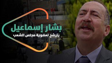 صورة #بشار_إسماعيل يترشح لعضوية مجلس الشعب عن دائرة ريف دمشق