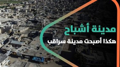 صورة مدينة أشباح.. هكذا أصبحت مدينة سراقب بعد دخول النظام إليها