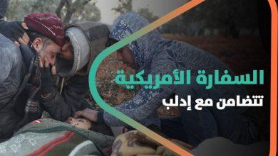 صورة بطريقة ملفتة وجديدة. السفارة الأمريكية في دمشق تتضامن مع إدلب
