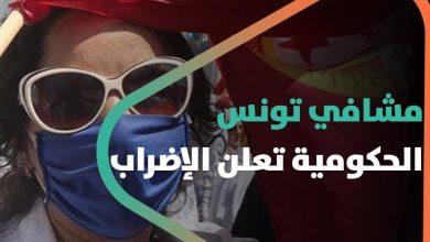 صورة مشافي تونس الحكومية تعلن الإضراب