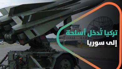 صورة تنذر بمعركة كبيرة.. تركيا تُدخل أسلحة الأولى من نوعها إلى سوريا تعرّف عليها