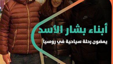 صورة أبناء بشار الأسد يمضون رحلة سياحية في روسيا.. وسوريون يمضون أيامهم أمام طوابير الغاز
