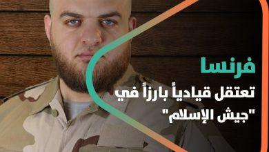 """صورة فرنسا تعتقل قيادياً بارزاً في """"جيش الإسلام"""".. ما هي التهم الموجهة؟"""