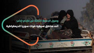صورة وصول الدفعة الثالثة من نازحي إدلب الى مناطق سيطرة قوات سوريا الديمقراطية