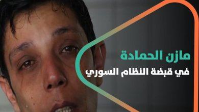 صورة معتقل سابق ولاجئ في أوروبا يعود إلى سوريا لتعتقله الأجهزة الأمنية مجدداً