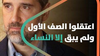 """صورة رامي مخلوف """"اعتقلوا الصف الأول ولم يبق إلا النساء"""""""