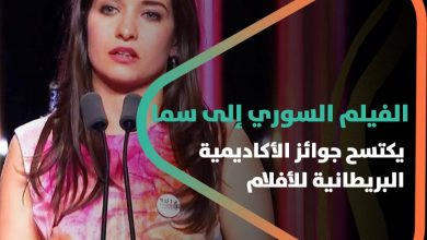"""صورة الفيلم السوري """"إلى سما"""" يكتسح جوائز الأكاديمية البريطانية للأفلام"""