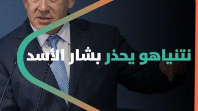 صورة نتنياهو يحذر بشار الأسد